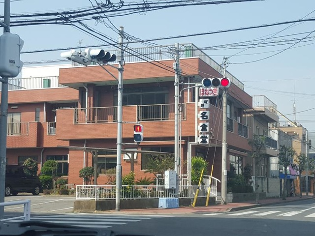 塚越名倉堂