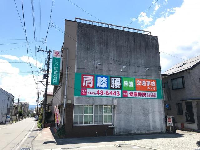 江戸町整骨院