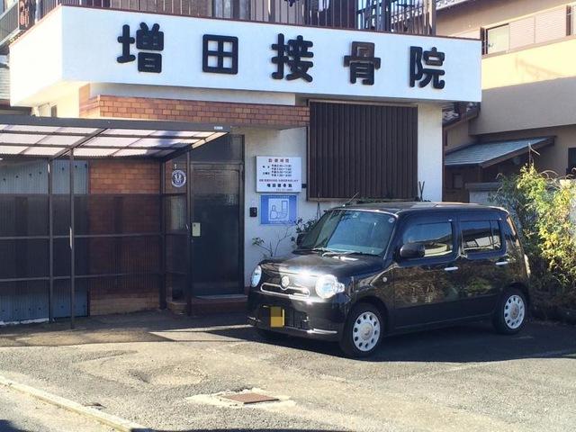 増田接骨院
