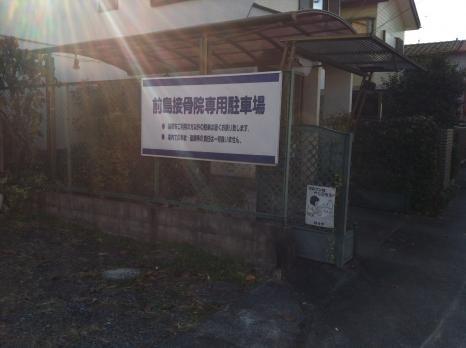 前島接骨院