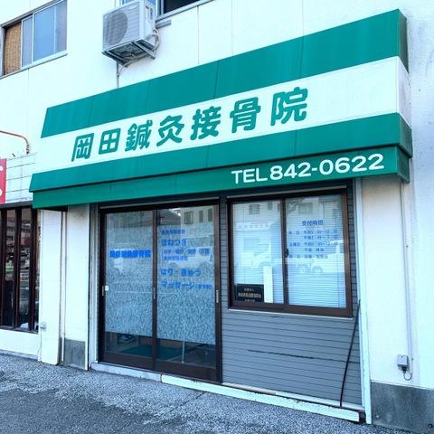 岡田鍼灸接骨院