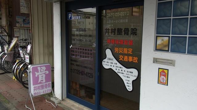 井村整骨院