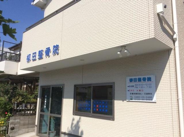 柳田治療院