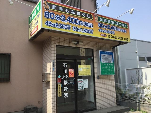 石川鍼灸接骨院