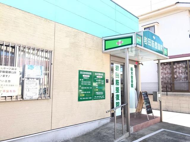 岩田筋整復院