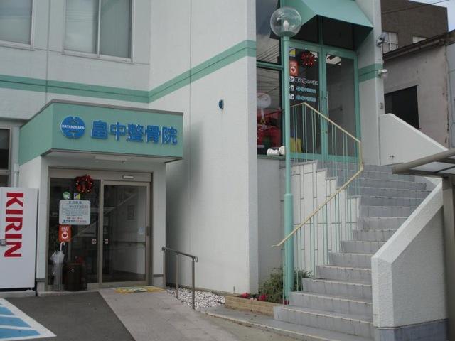 畠中整骨院/本院