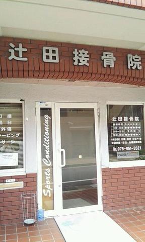 辻田接骨院
