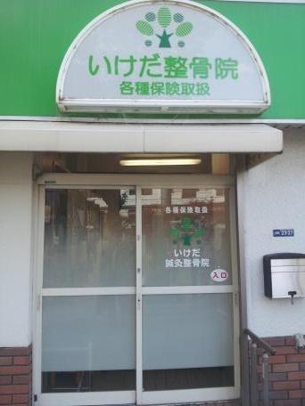 池田鍼灸整骨院