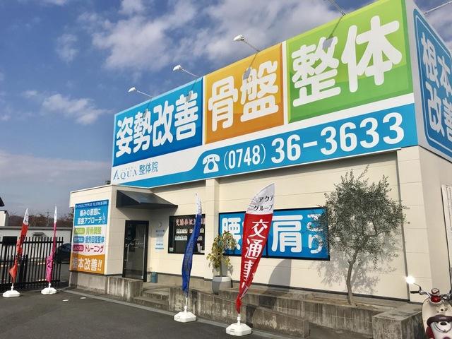 アクア整骨院 近江八幡店