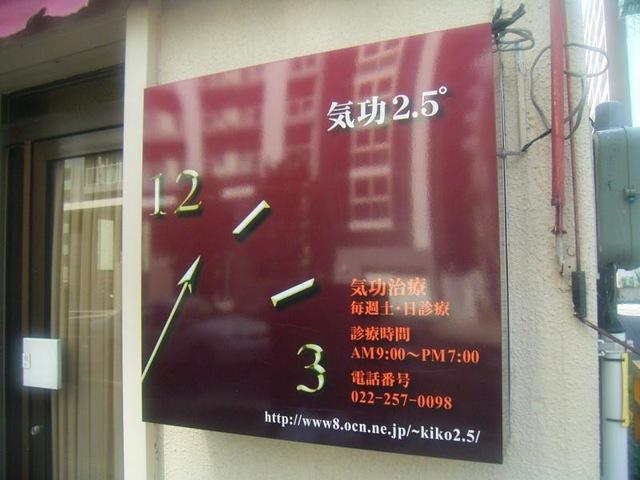 仙台駅東口カイロプラクティックオフィス