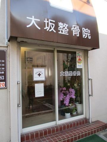 大坂接骨院