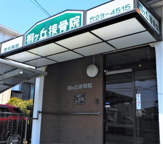 桐ヶ丘接骨院