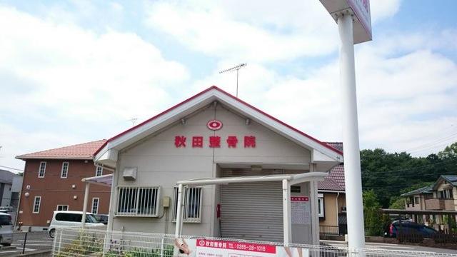 秋田整骨院