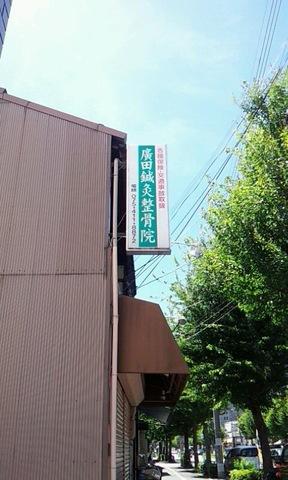 廣田鍼灸整骨院北大路