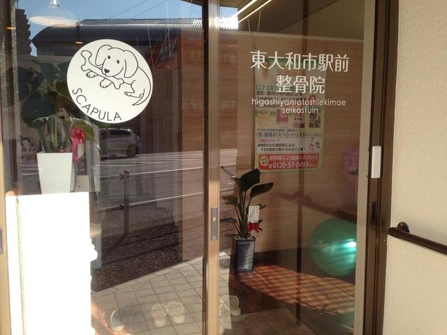 東大和市駅前はり灸整骨院