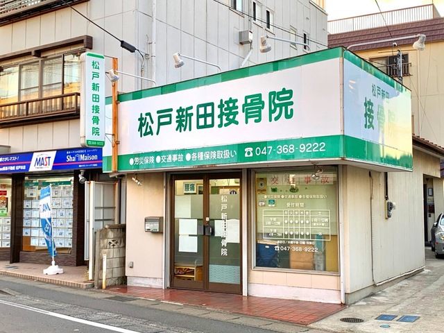 松戸新田接骨院