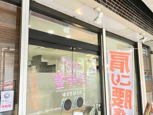 汐入整骨院・横須賀鍼灸院