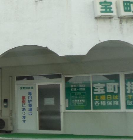 宝町接骨院