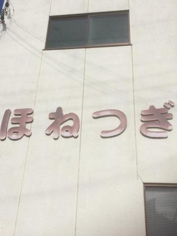 杭ノ瀬接骨院