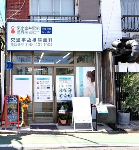 東小金井駅前整骨院