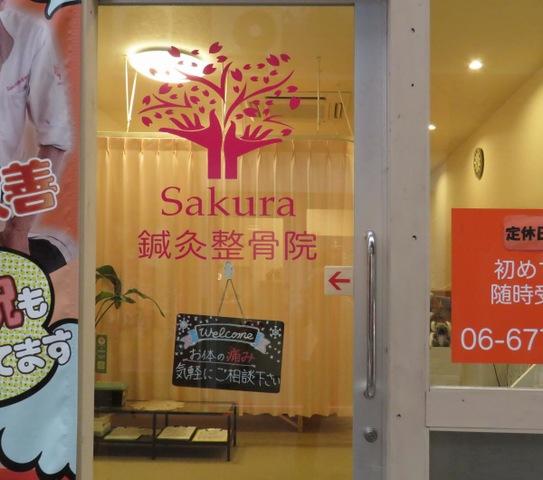 Sakura鍼灸整骨院