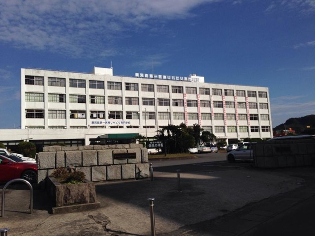 鹿児島第一医療リハビリ専門学校