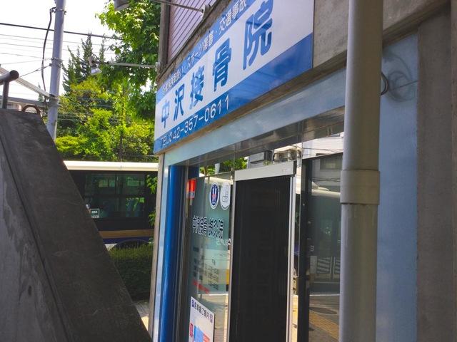 中沢接骨鍼灸院