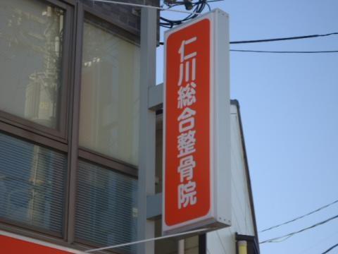 仁川総合整骨院