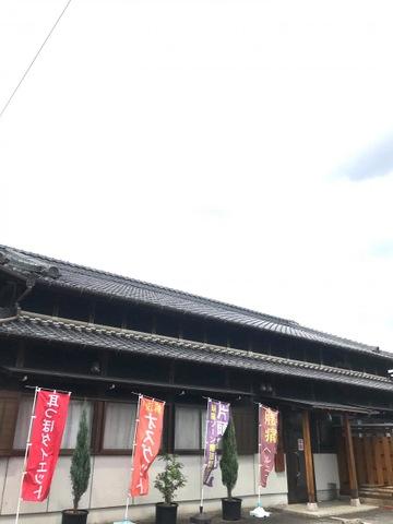 渋谷接骨院