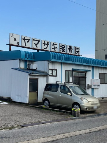 上北島ヤマザキ接骨院