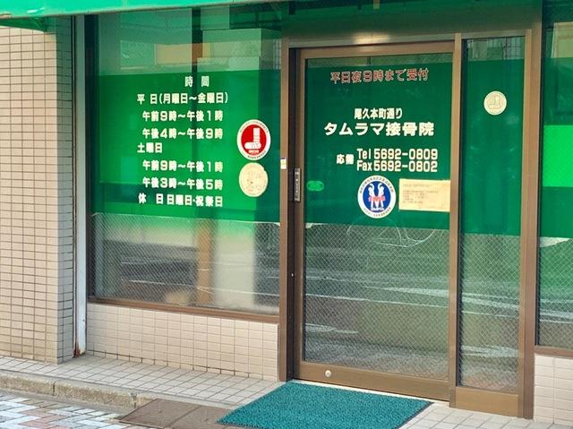 尾久本町通りタムラマ接骨院