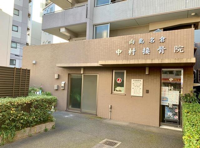 名倉中村接骨院