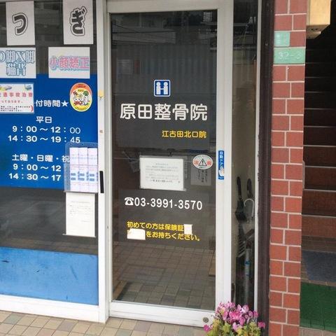 原田整骨院/江古田北口院