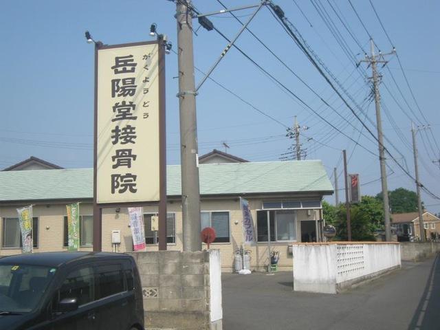 岳陽堂接骨院