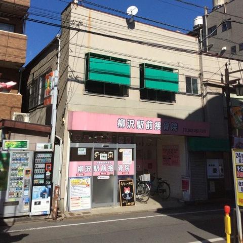柳沢駅前接骨院
