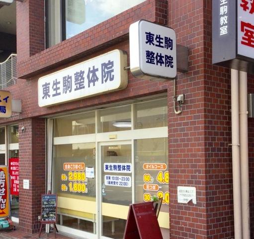 東生駒接骨院
