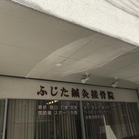 ふじた鍼灸接骨院