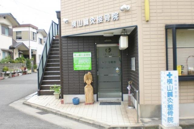 横山鍼灸接骨院