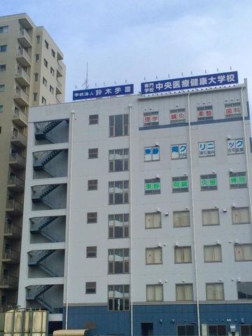 専門学校中央医療健康大学校