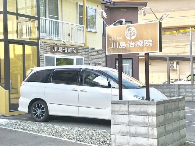 川島治療院