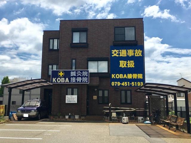 KOBA接骨院