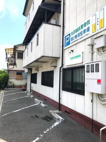 矢田鍼灸整骨院