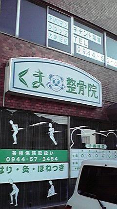 くま整骨鍼灸院