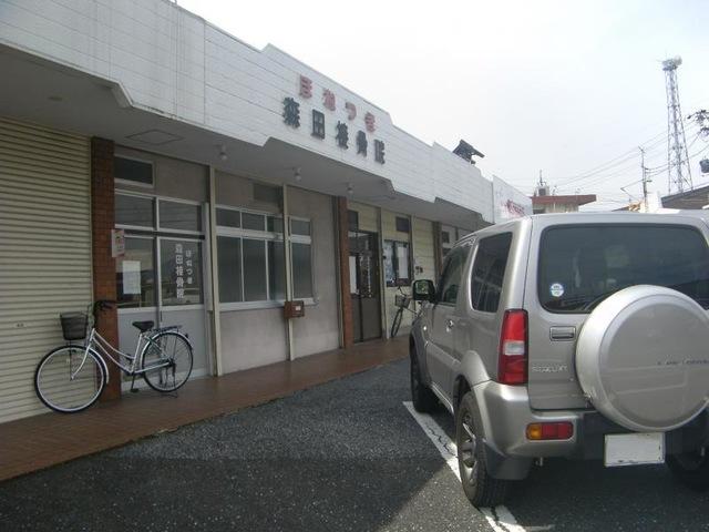森田接骨院