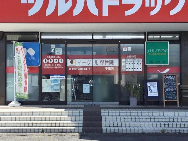 イーグル整骨院/中田店