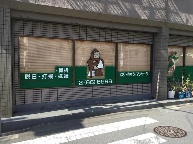 習志野駅前接骨院