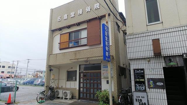 名倉堂接骨院