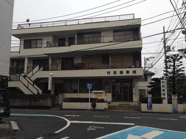 村田接骨院