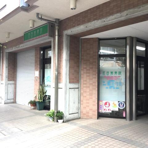石田接骨院