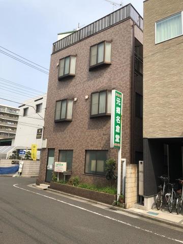 元郷名倉堂